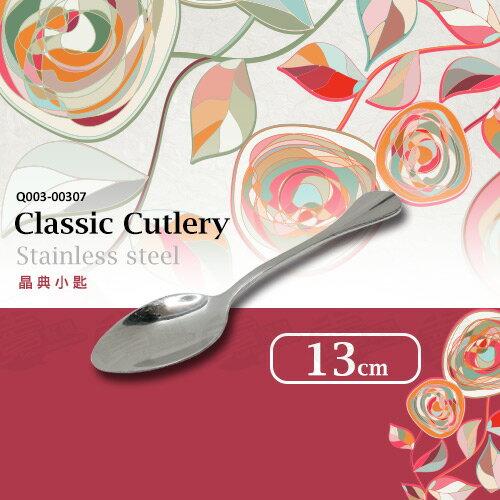 ﹝賣餐具﹞晶典 小匙 點心匙 不鏽鋼餐具 Q003-00307 /2301572010809