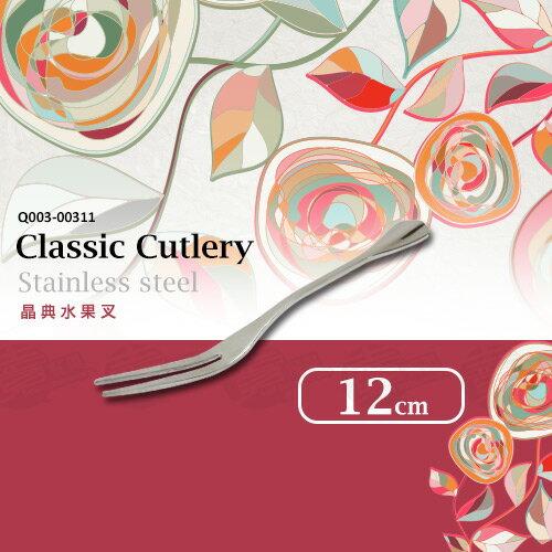 ﹝賣餐具﹞晶典 水果叉 不鏽鋼餐具 Q003-00311 /2301572011202