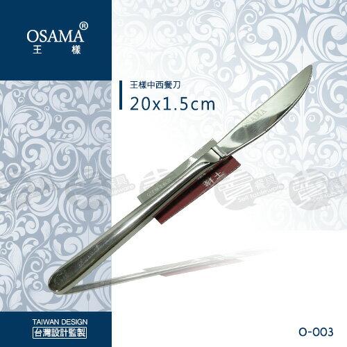 ﹝賣餐具﹞王樣 OSAMA 中西餐刀 不鏽鋼餐具 O-003 / 2301572100036