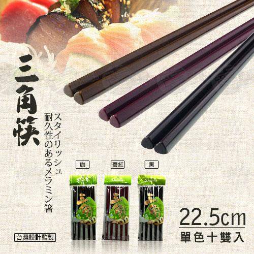 ﹝賣餐具﹞三角筷 止滑筷 美耐筷 筷子(10雙入) 2301579504615