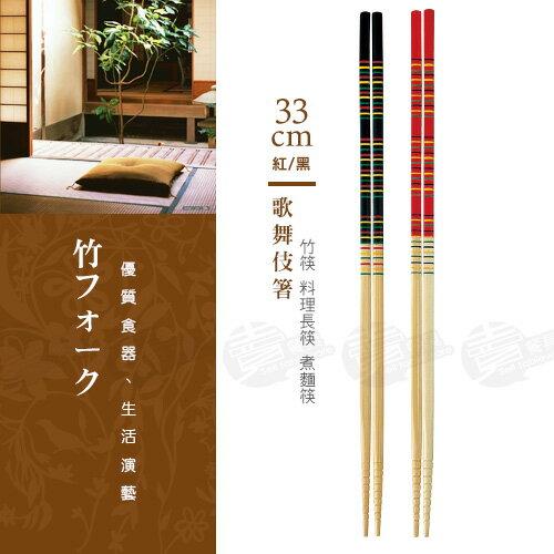 ﹝賣餐具﹞33公分 歌舞伎箸 天然竹筷 料理筷  (紅)B12-1 / 2301579505100