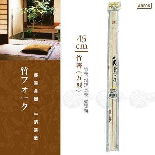 ﹝賣餐具﹞45公分方形竹箸 竹筷  料理筷 煮麵筷 ABE06 / 2301579508507