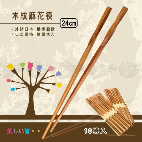 ﹝賣餐具﹞24公分 麻花筷 木紋麻花筷 原木筷 木筷 筷子 (10雙入) 2301579508606