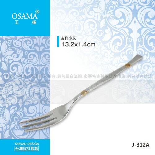 ﹝賣餐具﹞如意小叉 水果叉 小點叉 不鏽鋼餐具 J-302/ 2301579532038