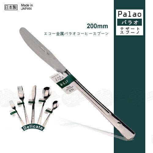 ﹝賣餐具﹞日本 Palao不鏽鋼 西餐刀 不鏽鋼餐具  1734-069  /2301579536401