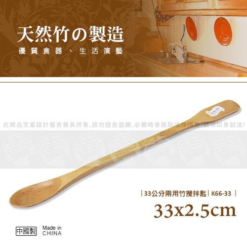 ﹝賣餐具﹞33公分 兩用竹攪拌匙 攪拌棒 K66-33 /2301579538061