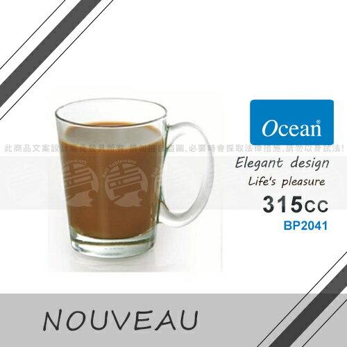 ﹝賣餐具﹞OCEAN 315cc NOUVEAU 咖啡杯 玻璃杯 BP2041 無刻度 /2301650811908