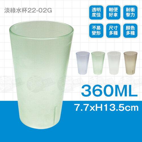 ﹝賣餐具﹞360cc 淡綠水杯 塑膠杯 漱口杯 22-02G /2301800100227