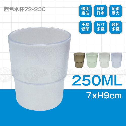 ﹝賣餐具﹞250cc 藍色水杯 塑膠杯 漱口杯 22-250 /2301800101705