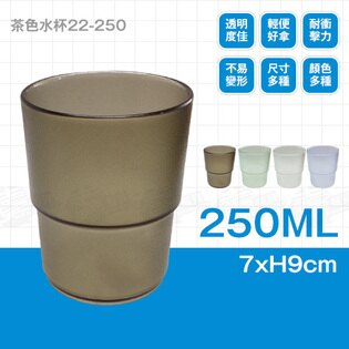 ﹝賣餐具﹞250cc 茶色水杯 塑膠杯 漱口杯 22-250  /2301800102009