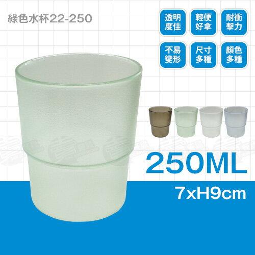 ﹝賣餐具﹞250cc 綠色水杯 塑膠杯 漱口杯 22-250   /2301800102207