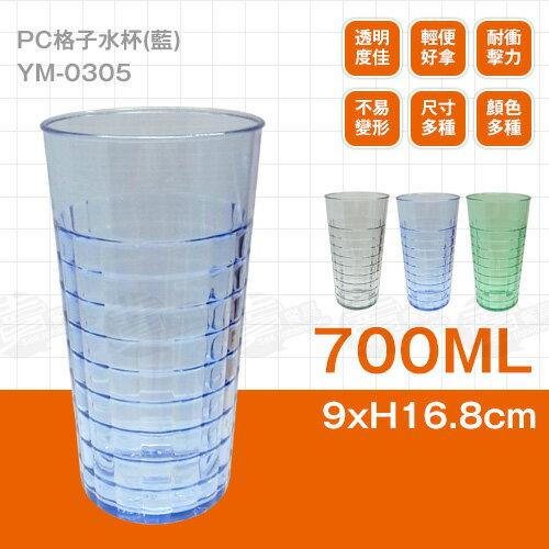 ﹝賣餐具﹞700cc PC水杯 水杯 塑膠杯 漱口杯(藍)YM-0305 /2301800113708