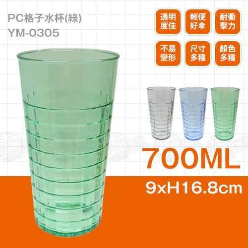 ﹝賣餐具﹞700cc PC水杯 水杯 塑膠杯 漱口杯(綠)YM-0305 /2301800113715