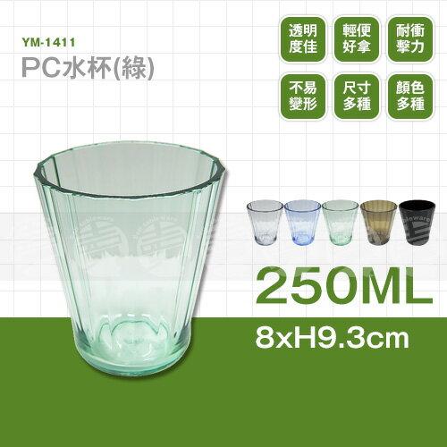 ﹝賣餐具﹞250cc PC水杯 水杯 塑膠杯 漱口杯 飲料杯 (綠) YM-1411