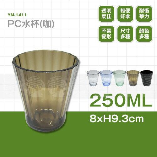 ﹝賣餐具﹞250cc PC水杯 水杯 塑膠杯 漱口杯 飲料杯 (咖) YM-1411