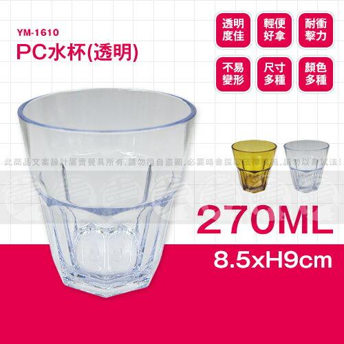 ﹝賣餐具﹞270cc PC 水杯 塑膠杯 漱口杯 (透明)YM-1610 /2301800114262