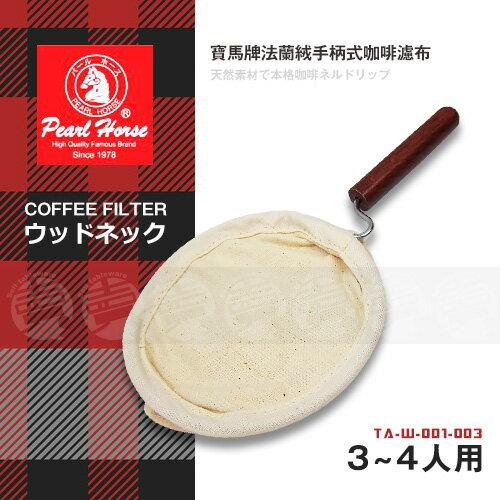 ﹝賣餐具﹞日本 寶馬牌 法蘭絨手柄咖啡濾布 過濾器 咖啡濾器 (3-4人)TA-W-001-003
