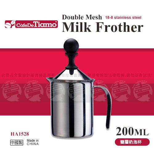 ﹝賣餐具﹞200cc Tiamo 雙層奶泡杯 HA1528 /2310010802555