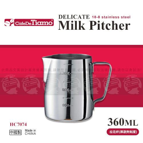 ﹝賣餐具﹞360cc Tiamo 不鏽鋼拉花杯(厚款附刻度) HC7074 /2310010861231