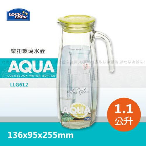 ﹝賣餐具﹞1.1公升 lock 樂扣 玻璃水壺 冷水壺 LLG612 (綠蓋)2310050809859