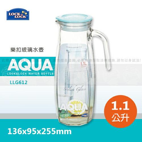 ﹝賣餐具﹞1.1公升 lock 樂扣 玻璃水壺 冷水壺 LLG612 (藍蓋)2310050809866