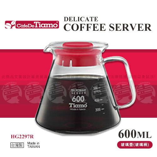 ﹝賣餐具﹞600cc Tiamo 玻璃壺 花茶壺 (玻璃柄) HG2297R /2310050812422
