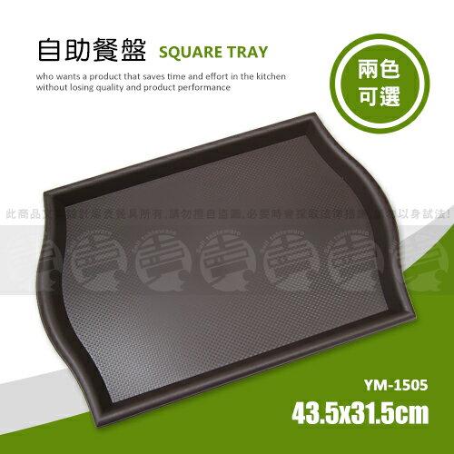 ﹝賣餐具﹞43.5x31.5公分 自助餐托盤 出菜盤 製物盤 (咖啡)YM-1505 /2330030100363