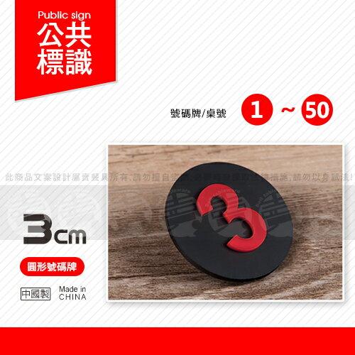 ﹝賣餐具﹞ 3公分圓形壓克力標示牌 數字牌 桌號 數字 號碼牌 (1-50) 2330050110502