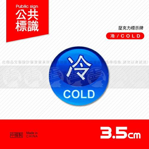 ﹝賣餐具﹞3.5公分  冷/COLD  壓克力標示牌 告示牌 2330050110557