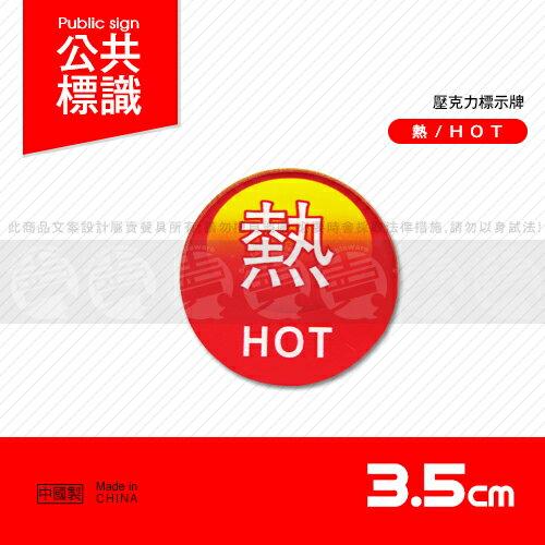 ﹝賣餐具﹞3.5公分  熱/HOT  壓克力標示牌 告示牌 2330050110564