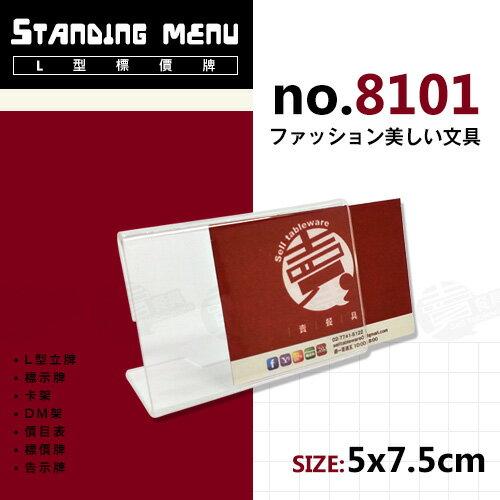 ﹝賣餐具﹞L型 標價牌 壓克力牌 壓克力板 告示板 8101(5入) 2330050206106