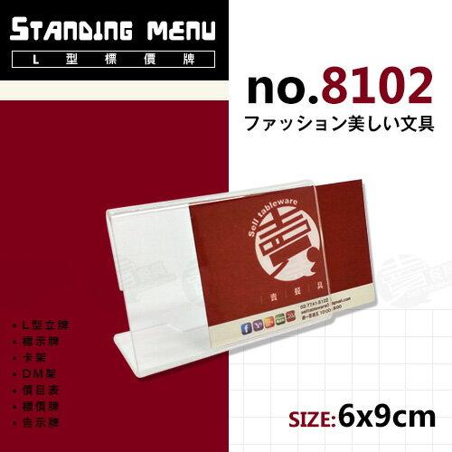~賣餐具~L型 標價牌 壓克力牌 壓克力板 告示板 8102 ^(5入^)23300502