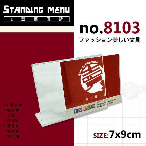~賣餐具~L型 標價牌 壓克力牌 壓克力板 告示板 8103 ^(5入^)23300502