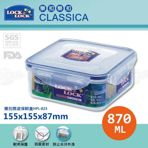 ﹝賣餐具﹞870毫升 樂扣 微波保鮮盒 HPL-823 /2501010132401