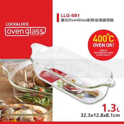 ﹝賣餐具﹞LOCK&LOCK 樂扣 OvenGlass 耐熱玻璃調理盤 烤盤 LLG581/2501010174104