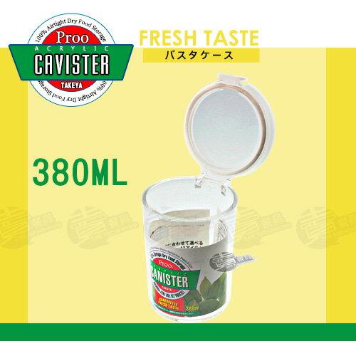 ﹝賣餐具﹞日本進口 TAKEYA 密封罐 保鮮罐 茶罐 SW-B380(380ml) / 2501012400805
