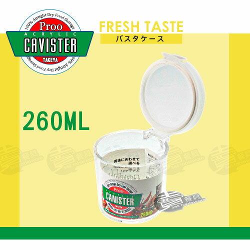 ﹝賣餐具﹞日本進口 TAKEYA 密封罐 保鮮罐 茶罐 SW-B260(260ml) / 2501012400904