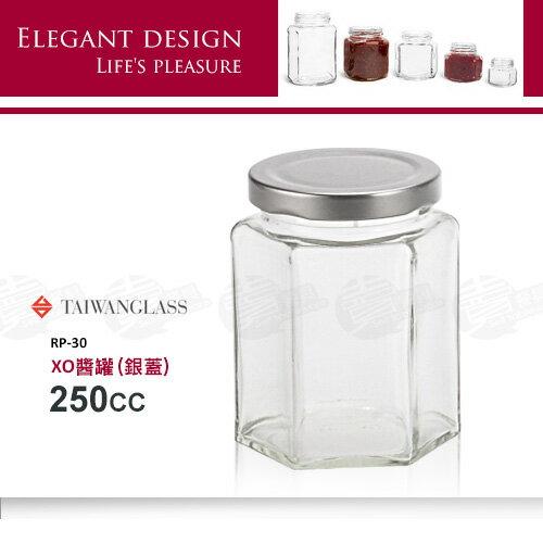 ﹝賣餐具﹞250ml  XO醬罐 玻璃罐 醬料罐 (銀蓋)RP-30 /2501500556007