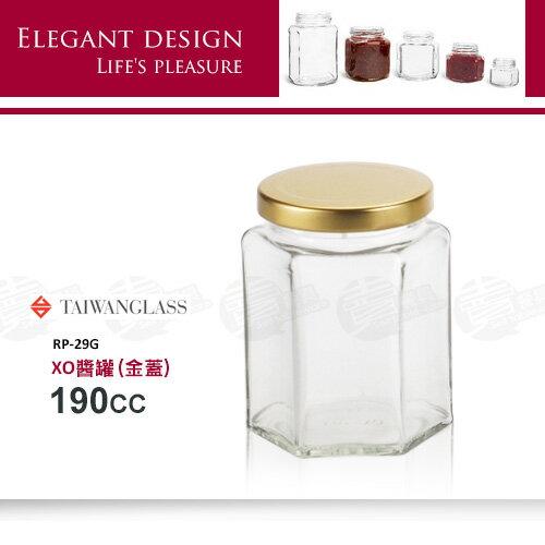 ﹝賣餐具﹞190ml  XO醬罐 玻璃罐 醬料罐 (金蓋) RP-29G  /2501500556113