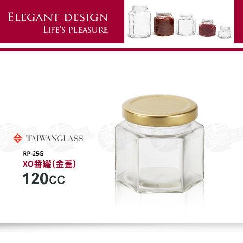 ﹝賣餐具﹞120ml  XO醬罐 玻璃罐 醬料罐 (金蓋) RP-25G  /2501500556137