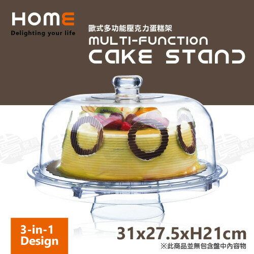 ﹝賣餐具﹞歐式 3in1 多功能 壓克力 蛋糕架 蛋糕盤 展示架 B1808 / 2501501305406