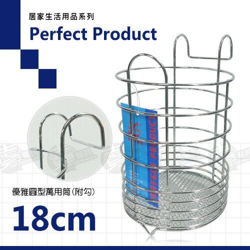 ﹝賣餐具﹞優雅圓型筷子筒 餐具架 收納架 (附勾)SZ026 /2510151840403