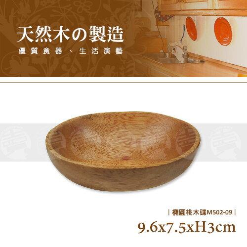 ~賣餐具~橢圓桃木碟 點心盤 實木盤 碗盤缽 M502~09 2630010515522