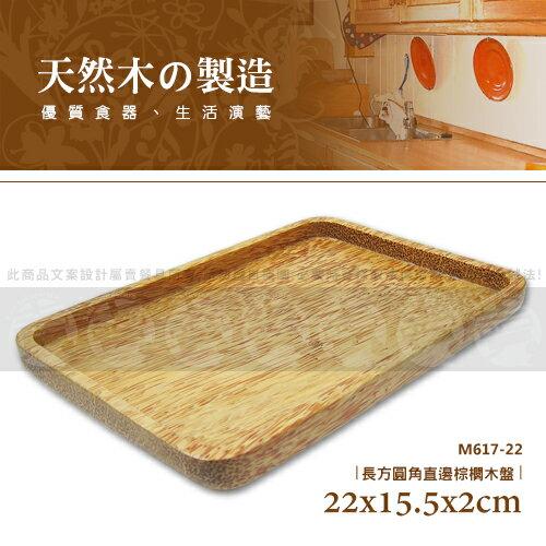 ﹝賣餐具﹞長方圓角直邊棕櫚木盤 木盤 沙拉盤 麵包盤 M617-22/2630010516468