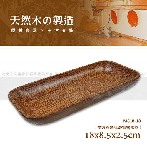 ~賣餐具~長方圓角弧邊棕櫚木盤 木盤 沙拉盤 麵包盤 M618~18 2630010516