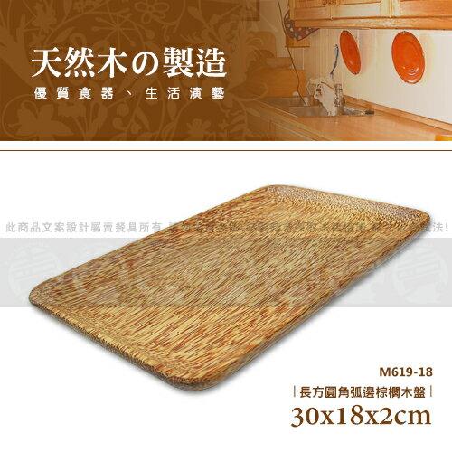 ~賣餐具~長方圓角弧邊棕櫚木盤 木盤 沙拉盤 麵包盤 M619~18 2630010516