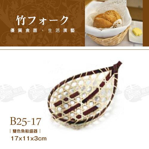 ﹝賣餐具﹞雙色魚船盛器 竹編籃 麵包籃 試吃籃 置物籃 收納籃 B25-17 / 2630100503248