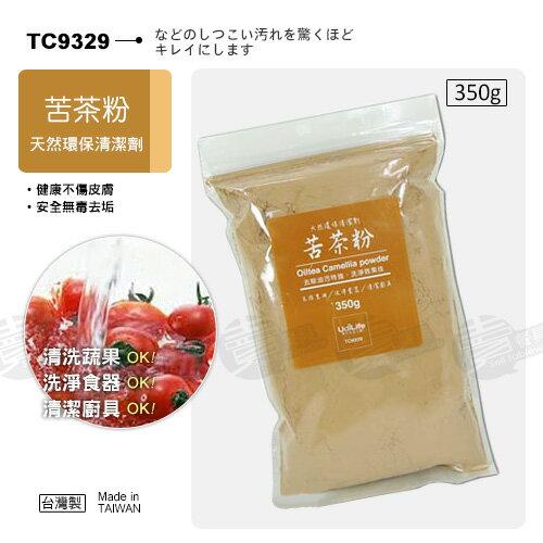 ﹝賣餐具﹞UdiLife 環保天然清潔劑 苦茶粉 (350克) TC9329 / 2701050100822