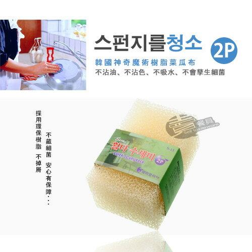 ﹝賣餐具﹞韓國神奇魔術樹脂 不沾油污菜瓜布 菜瓜布 (2入) KYA-011 /2701100502101
