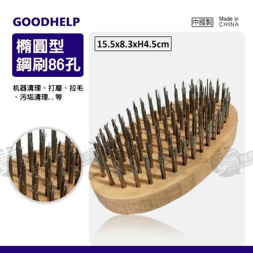 ﹝賣餐具﹞橢圓型鋼刷x86孔 清潔刷 鐵刷 A30-302 / 2701100555312